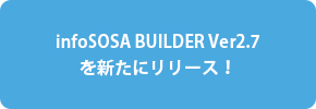 infoSOSA BUILDER Ver 2.5 for Linuxを新たにリリース!